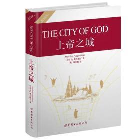 世界名著典藏系列:上帝之城(英文全本)
