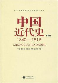 中国近代史 : 1840-1919
