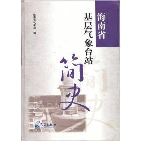 海南省基层气象台站简史