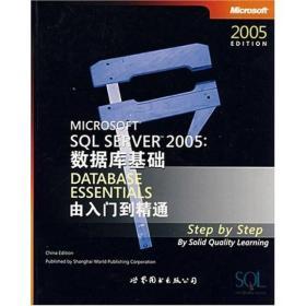 MicrosoftSQLServer2005数据库基础:由入门到精通
