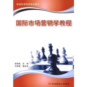 国际市场营销学教程