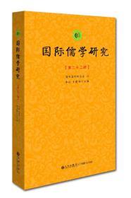 国际儒学研究(第22辑)