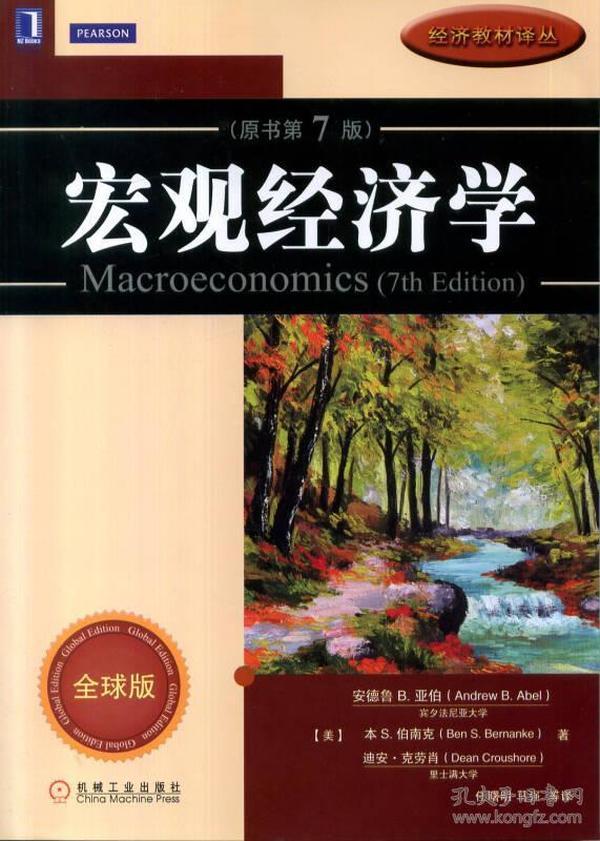 宏观经济学(原书第7版)(全球版)/(美)安德鲁B.亚伯