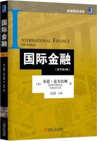 国际金融:(原书第4版)
