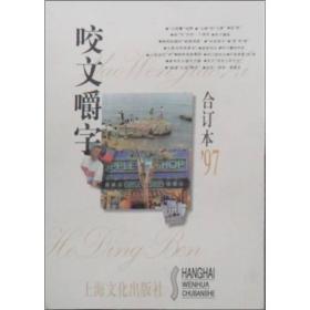 咬文嚼字:1997合订本(精装)