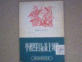 """马列主义与自然科学 馆藏书 盖一清楚漂亮的""""国立北京图书馆""""章"""
