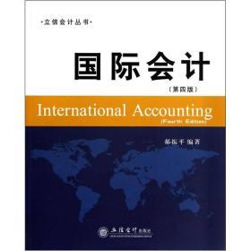 立信会计丛书:国际会计(第4版)