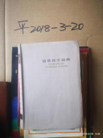 捷华技术词典