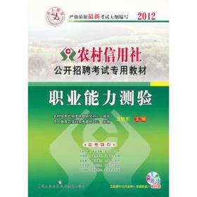 中人版2012农村信用社公开招聘考试专用教材 职业能力测验