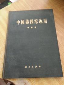 中国第四纪冰川(精装)