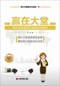 华夏智库·金牌培训师书系·赢在大堂:银行优质服务和创新