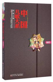中国儿歌大系(西南卷一)