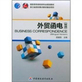 高职高专财经类专业规划教材:外贸函电(双语)