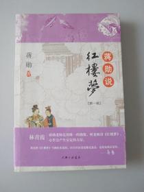 蒋勋说红楼梦(第一辑) 带CD光盘