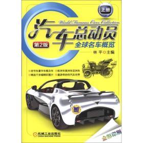 汽车总动员:全球名车概览(第2版)(上册)(全彩印刷)