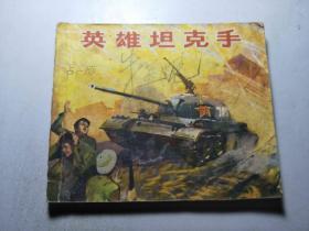 58连环画 英雄坦克手