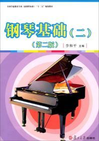 """钢琴基础(2)(第2版)/全国学前教育专业(新课程标准)""""十二五""""规划教材"""