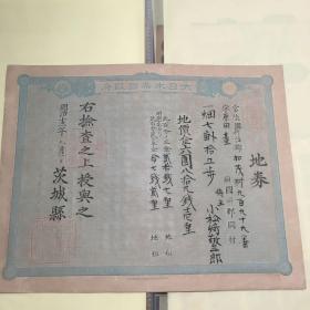大日本帝国政府地券 明治十三年茨城县地劵