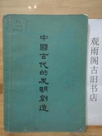 (正版)中国古代的发明创造