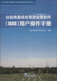 中国气象局气象探测中心地面气象观测自动化系列丛书:台站地面综合观测业务软件(ISOS)用户操作手册