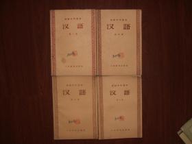 初级中学课本-汉语第三、四、五、六册4本合售