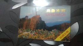 明信片:乌鲁木齐(全8张)