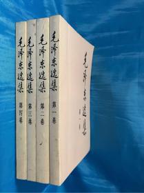 毛泽东选集(全四卷)人民出版社(1·2·3·4)书名题字:邓小平