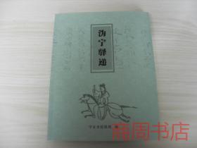 沩宁驿递 宁乡市民政局。