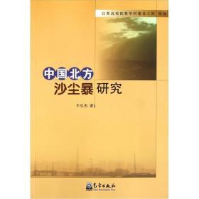 中国北方沙尘暴研究 介绍了著者牛生杰有关中国北方沙尘暴宏观、微观物理特征的研究成果。内容涉及:沙尘暴发生频次的时空分布及其变化趋势;沙尘暴热力、动力结构及近地层要素变化特征;沙漠地区的大气扩散规律和边界层结构以及起沙通量模型;沙尘气溶胶微结构;沙尘气溶胶光学特性反演及其辐射模型;沙漠地区云凝结核、冰核的时空分布规律及其对云和降水的影响。这些内容有利于读者系统、