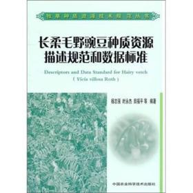 长柔毛野豌豆种质资源描述规范和数据标准