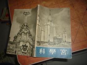 科学宫(国立莫斯科罗蒙诺索夫大学新校舍介绍)