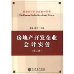 房地产开发企业会计实务(第2版)李姝