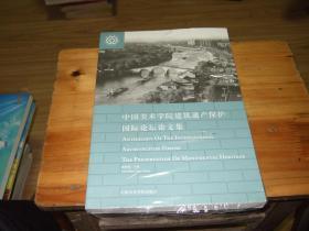 中国美术学院建筑遗产保护国际论坛论文集 未折封