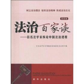 法制百家谈:百名法学家纵论中国法治进程