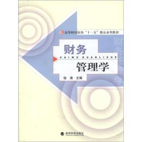 """高等财经院校""""十一五""""精品系列教材:财务管理学"""
