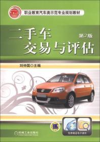 【二手包邮】二手车交易与评估(第2版) 刘仲国 机械工业出版社