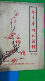 毛主席诗词注释(含林彪题辞)