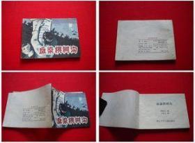 《血染桃树沟》,浙江1985.2一版一印32万册,6728号,连环画