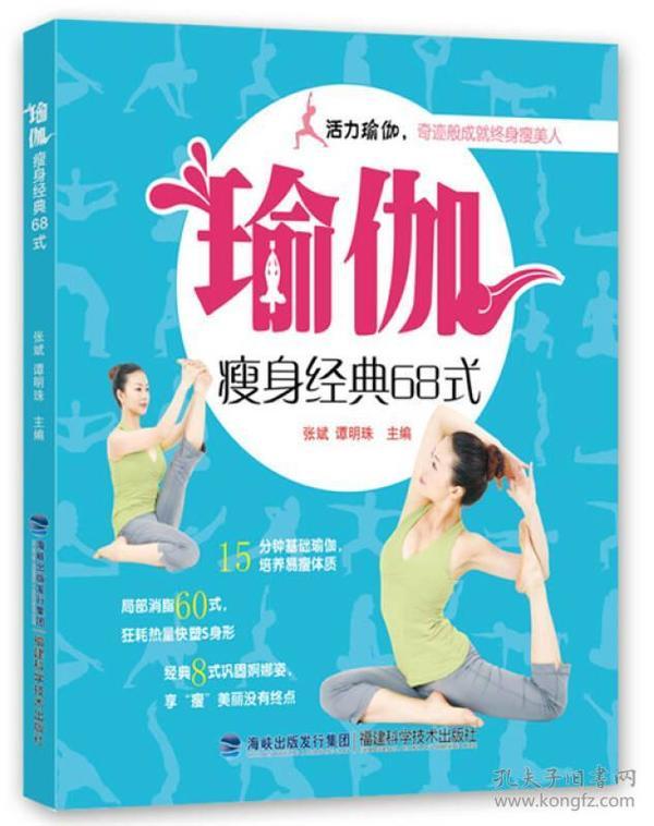 瑜伽瘦身经典68式