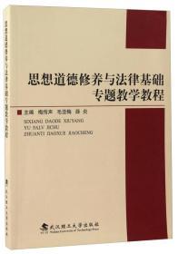 正版】思想道德修养与法律基础专题教学教程