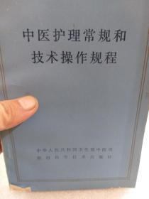 《中医护理常规和技术操作规程》一册