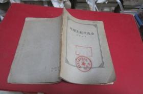 地理文献学浅论 【馆藏,边角有损】