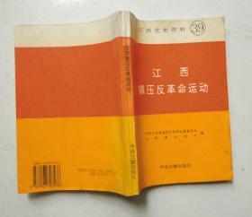 江西镇压反革命运动(江西党史资料第39辑)