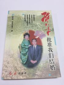 邓小平批准我们结婚  (庄则栋签名本)