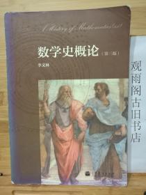 (正版 三版一印)数学史概论(第三版)