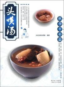 头啖汤:秋季平补篇