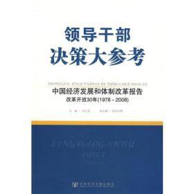 9787509703755-hs-领导干部决策大参考-中国经济发展和体制改革报告改革开放30年(1978-2008)