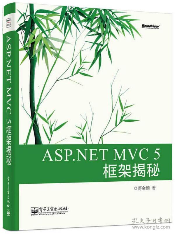 ASP.NET MVC 5 框架揭秘:蒋金楠作品 国内首部MVC 5著作 .NET畅销书新版来袭