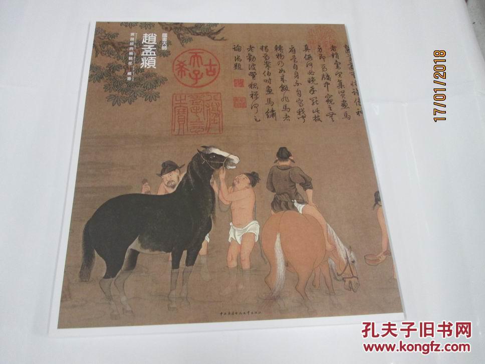 赵孟覜-国画大师