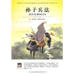 大语文 孙子兵法(古老的兵法,经典的军事理论)